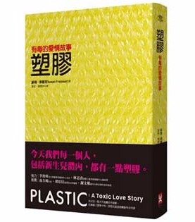 塑膠,有毒的愛情故事