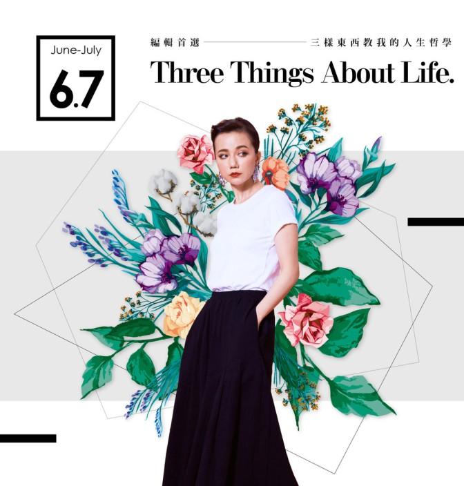 七棵橡樹共同創辦人: 三樣東西教我的人生哲學